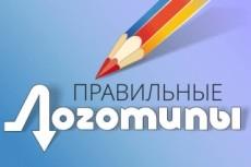 Создам логотип в 3-ех вариантах 5 - kwork.ru