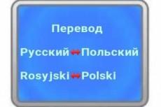 Переведу с/на английский язык 7 - kwork.ru