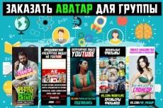 Дизайн обложки для ВК 20 - kwork.ru