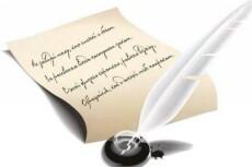 Пишу статьи по восточной психологии 3 - kwork.ru