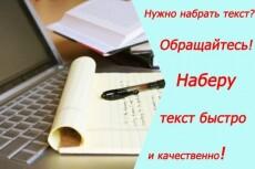 Редактирование и корректура текстов 15 - kwork.ru