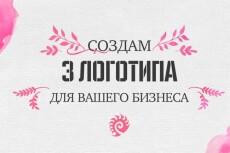 сделаю 6 иконок 3 - kwork.ru