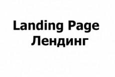 Landing page, создам дизайн сайта 24 - kwork.ru