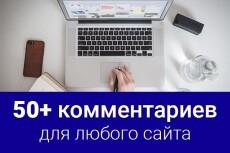 +130 вечных SEO ссылок из социальных сетей для сайта Вашего проекта 8 - kwork.ru