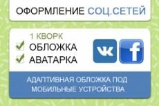 Обложка для вк 34 - kwork.ru