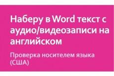 Наберу текст в Word 4 - kwork.ru