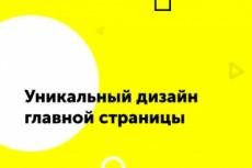 Сделаю дизайн макет сайта 17 - kwork.ru