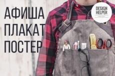 Сделаю плакат, постер или афишу по вашему ТЗ 19 - kwork.ru