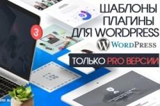 Сайт-визитка, интернет-магазин, Landing page 7 - kwork.ru