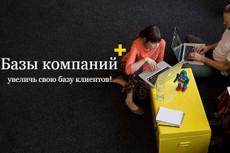 База данных компаний России -Все для животных - Ветеринария 3 - kwork.ru