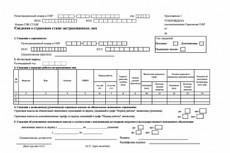 Отчет СЗВ-М 3 - kwork.ru