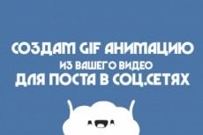 Создам 120 GIF для постов Facebook 13 - kwork.ru