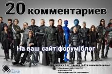 Ссылочный профиль - Вашего конкурента. Отчетность 3 - kwork.ru