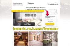 Сайт строительной тематики, дизайн, 925 статей, автонаполнение + бонус 22 - kwork.ru