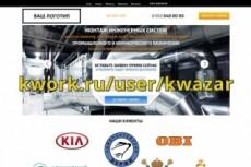 Продам сайт landing page по разработке сайтов 25 - kwork.ru