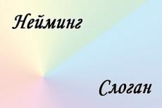Разработаю название для компании, продукта или сайта  + слоган 21 - kwork.ru