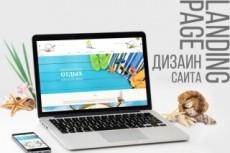 Дизайн шапки сайта 48 - kwork.ru