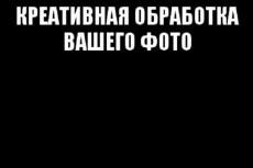 Анаглиф-эффект на фото 8 - kwork.ru