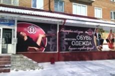 Макеты наружной рекламы 17 - kwork.ru