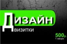Дизайн листовок 37 - kwork.ru