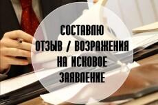 Составлю отзыв, возражения на исковое заявление 9 - kwork.ru