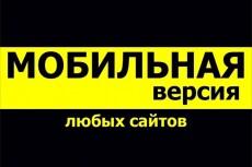Верстка сайтов landing page html/css/js 23 - kwork.ru
