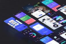 Создам дизайн для мобильного приложения 11 - kwork.ru