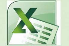 Перенесу данные в Excel 10 - kwork.ru