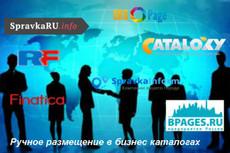 Ручная рассылка рекламы на трастовых досках объявлений 50 шт 5 - kwork.ru