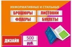 Создам дизайн листовки, флаера или буклета 19 - kwork.ru