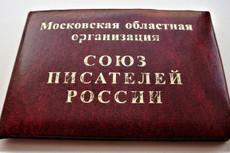 Отредактирую текст 35 - kwork.ru