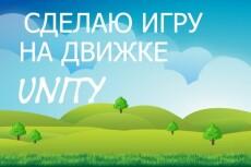 Разработка игр 8 - kwork.ru