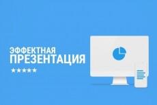 Сделаю инфографику 14 - kwork.ru