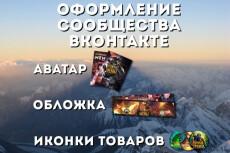 Аватарка для сообщества Вконтакте 29 - kwork.ru
