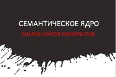 Соберу семантическое ядро для вашего сайта или рекламной кампании 14 - kwork.ru