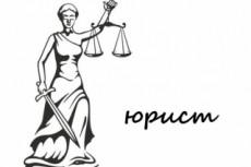 Составлю или проанализирую договор 22 - kwork.ru