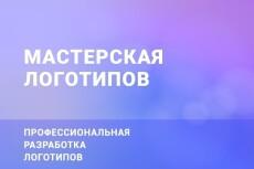 Стильный современный логотип 27 - kwork.ru