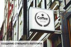 Стильный современный логотип 16 - kwork.ru