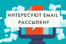 Email рассылка до миллиона писем в день! Курс+программы(бесплатные) 13 - kwork.ru