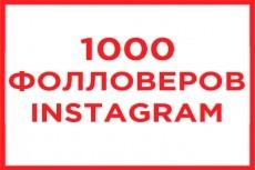 1000 лайков в инстаграм 4 - kwork.ru