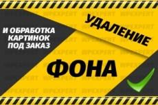 Удалю скрытые внешние ссылки из шаблона Wordpress 7 - kwork.ru