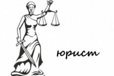 Подготовка процессуальных документов- иски, отзывы, возражения, жалобы 19 - kwork.ru