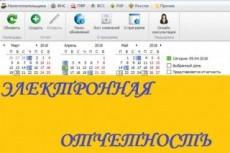 Подготовка любой  отчетности в ПФР, ФСС, ИФНС, СТАТИСТИКУ 11 - kwork.ru