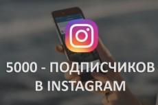 Лендинг в Instagram 17 - kwork.ru