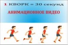 Сделаю графический макет листовки 34 - kwork.ru