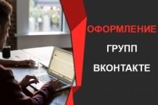Дизайн для сообществ и групп Вконтакте 20 - kwork.ru