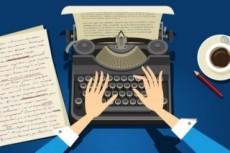 Напишу грамотный текст на любую тему 3 - kwork.ru