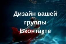 Дизайн вашей группы ВК 31 - kwork.ru