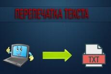 Перепечатка текста с PDF-скана, фотографий, рукописи 22 - kwork.ru