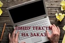 Сделаю литературный перевод текста с английского на русский 24 - kwork.ru